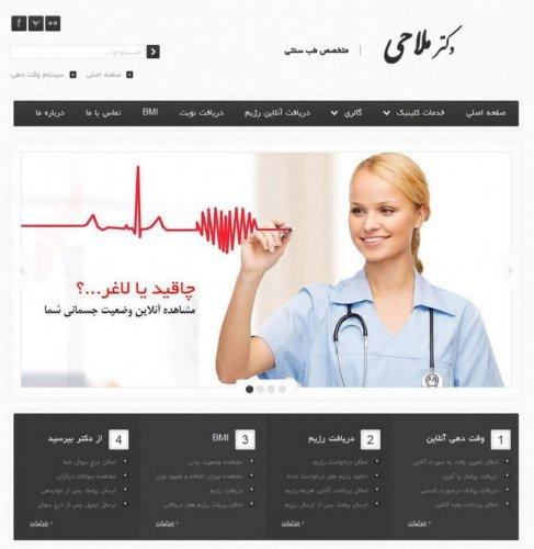 نرم افزار هوشمند پزشکان