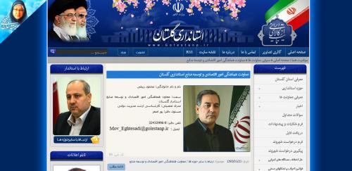 پایگاه اطلاع رسانی استانداری گلستان