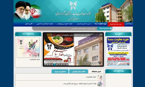 دانشگاه سما علی آباد کتول