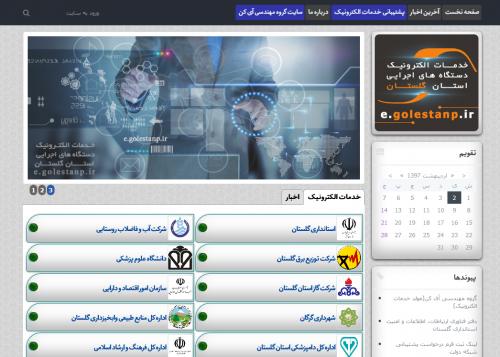 خدمات الکترونیک دستگاه های اجرایی استان