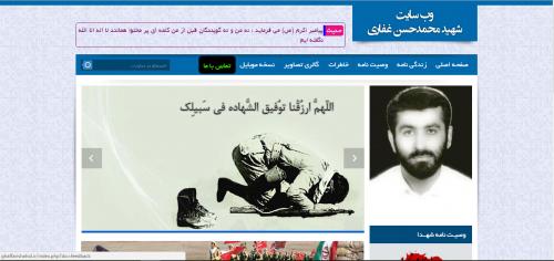 وبسایت 53 سردار شهید