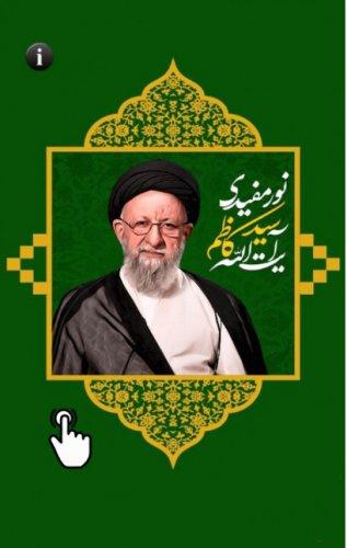 آیت الله سید کاظم نورمفیدی