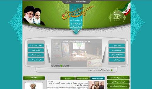 وب سایت فرهنگ و هنر گلستان