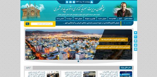 پیشگامان مدیریت سرمایه گذاری و توسعه پایدار شهری