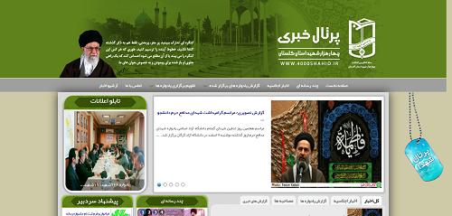 پورتال خبری وبسایت چهارهزار شهید