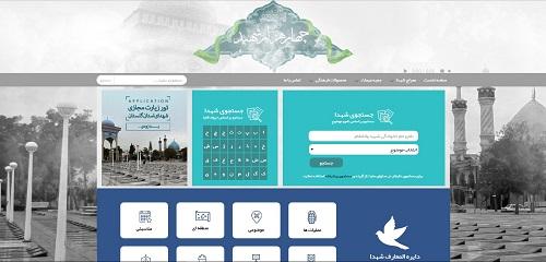 پورتال شهدا وبسایت چهارهزار شهید
