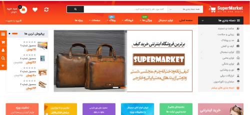 قالب سایت سوپر مارکت