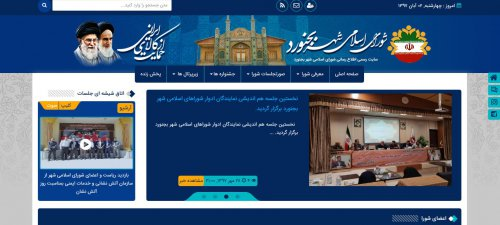 شورای اسلامی شهر بجنورد