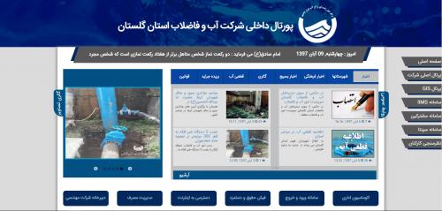 پورتال داخلی شرکت  آب و فاضلاب استان گلستان