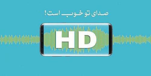 فناوری مکالمه با کیفیت صدای HD برای مشترکان همراه اول راه اندازی شد