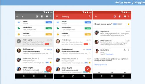 8.11.25 Google Gmail برنامه رسمی جیمیل برای اندروید