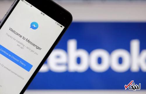 نسخه تاریک «فیسبوک مسنجر» برای برخی کاربران فعال شد