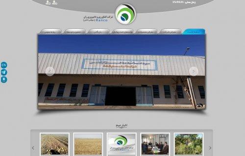 شرکت کشاورزی و دامپروری ران