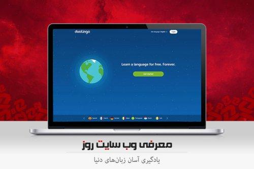 معرفی وب سایت برای یادگیری آسان زبان کشورهای مختلف