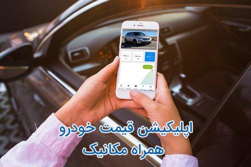 تعیین قیمت خودرو با اپلیکیشن همراه مکانیک