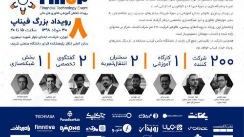 رویداد فیناپ با محوریت مسائل پرداخت یارها برگزار میشود