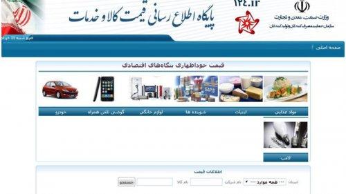 استعلام قیمت موبایل و لوازم خانگی به صورت آنلاین از سامانه ۱۲۴