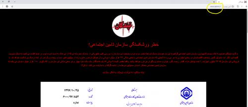 ناظمی: مرکز ماهر درباره احتمال حمله هکرها به تامین اجتماعی هشدار داده بود