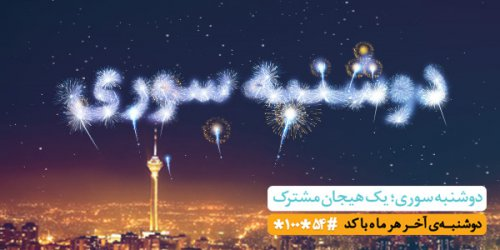 ششمین دوره دوشنبه سوری همراه اول ۲۷ خرداد برگزار میشود