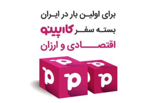 سفرهای آنلاین اقتصادی تر می شود؛ کارپینو برای اولین بار در ایران بسته سفر ارائه داد