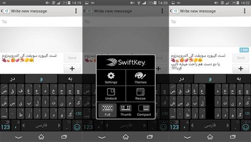 کیبورد فوق العاده SwiftKey برای گوشیهای اندرویدی و ios