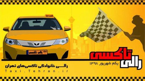 نخستين رالى خانوادگى تاكسى هاى شهر تهران، اول شهريور