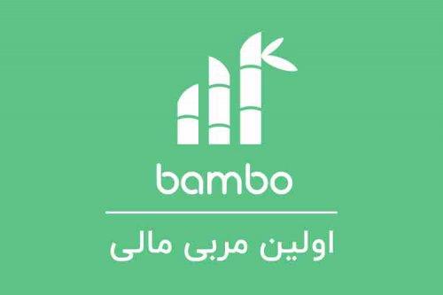 بامبو، نخستین مربی مالی و سرمایه گذاری بر بستر گوشیهای همراه